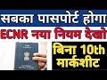 Indian Passport Application Online New Rule For ECNR Passport
