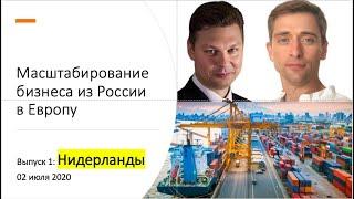 Перевод бизнеса в Европу: Нидерланды как юрисдикция для трансфера технологий из России в Европу