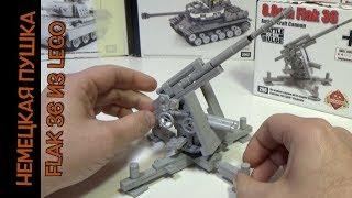 Brickmania Flak 36 -Лего Военная Академия, выпуск #28