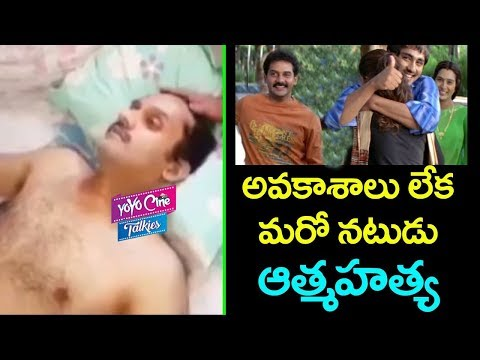 బొమ్మరిల్లు విజయ్ ఆత్మహత్య || Bommarillu Actor Vijay No More || Tollywood || YOYO Cine Talkies