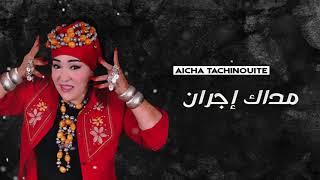 Aicha Tachinouite - Madak Ijran (Audio) عائشة تاشنويت - مداك إجران