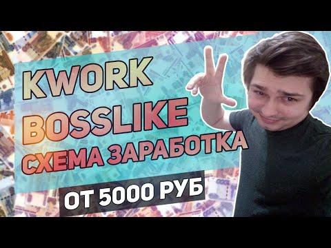 Схема заработка Kwork и Bosslike от 5000р в месяц для новичков и школьников - заработок в интернете!