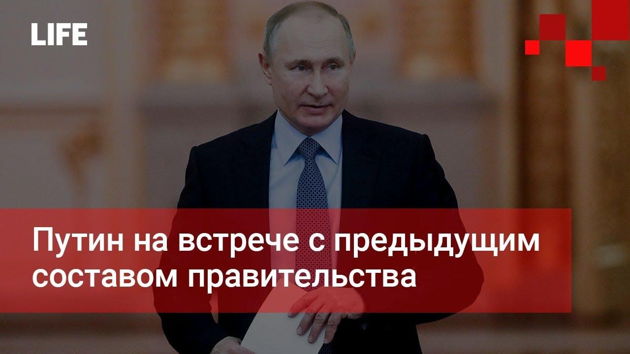 Путин на встрече с отправленными в отставку министрами