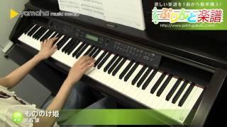 もののけ姫 / 久石 譲 : ピアノ(ソロ) / 初級