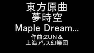 東方原曲 夢時空 スタッフロールテーマ Maple Dream