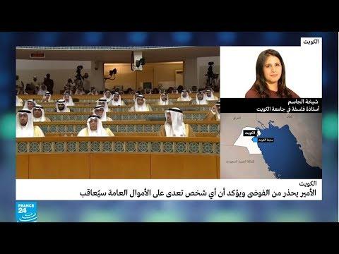 أمير الكويت يحذر من الفوضى مؤكدا معاقبة كل من تعدى على المال العام  - نشر قبل 2 ساعة