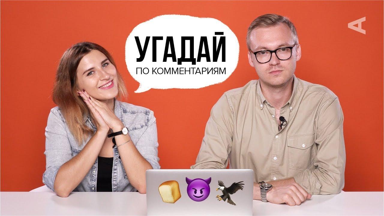 Лера Любарская и Рома Зарипов угадывают видео по комментариям (#6)