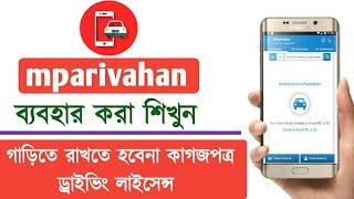 mParivahan app কিভাবে ব্যবহার করবেন? দেখুন সঠিক পদ্ধতি । how to use mParivahan app full review screenshot 4