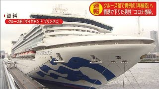 横浜に入港するクルーズ船で再検疫 対象約3000人(20/02/03)