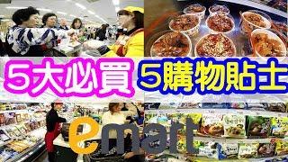 首爾Emart 5大必買 及5大購買貼士,  時代廣場永登浦分店 Emart 5 best buy and 5 best shopping tips