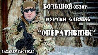 оБЗОР  Куртки Оперативник от Гарсинг