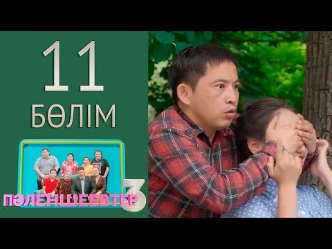 «Пәленшеевтер 3» телехикаясы. 11-бөлім / Телесериал «Паленшеевтер 3». 11-серия