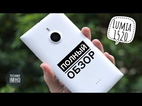 Nokia Lumia 1520 Windows 10 Полный обзор!