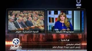 إسلام عفيفي: كلمة عبد المنعم سعيد أمام السيسي لا تمثل وجهة نظر الدولة (فيديو)