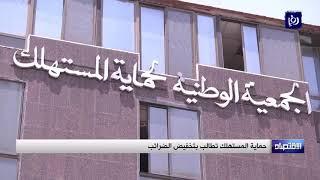 حماية المستهلك تطالب بتخفيض الضرائب  - (29/12/2019)