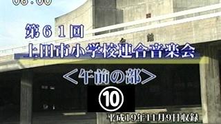 第61回上田市小学校連合音楽会<午前の部> | ⑩ 丸子北小学校 - ひろい世界へ