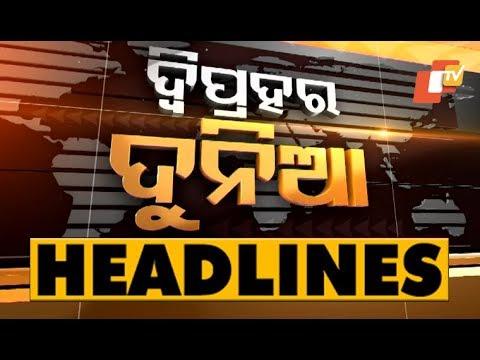 1 PM Headlines 24 October 2019 OdishaTV