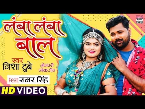 #Video   Lamba Lamba Baal   #Nisha Dubey   Ft.#Samar Singh   लंबा लंबा बाल   New Bhojpuri Song 2021