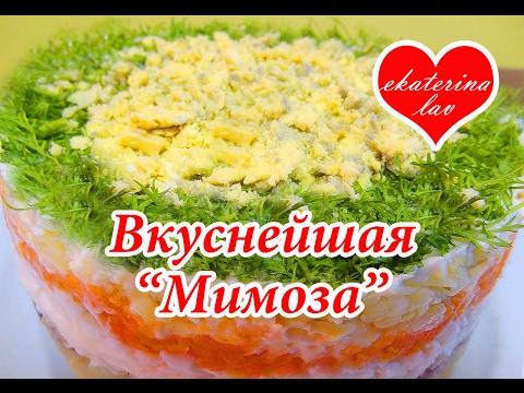 Салат Мимоза классический рецепт! Салаты праздничные! Салат Мимоза с сайрой!