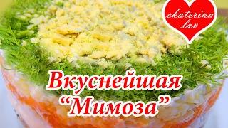 """Салат """"Мимоза"""" классический рецепт! Салаты праздничные! Салат """"Мимоза"""" с сайрой!"""