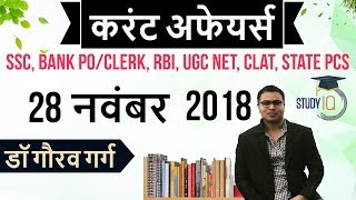 November 2018 Current Affairs in Hindi 28 November 2018 - SSC CGL,CHSL,IBPS PO,RBI,State PCS,SBI