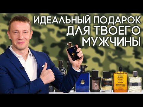 Что подарить мужчине на 23 февраля? Подборка лучших ароматов для настоящих мужчин от Духи.рф