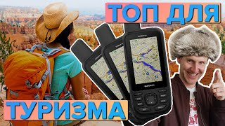 Обзор на туристический навигатор Garmin GPSMAP 66i