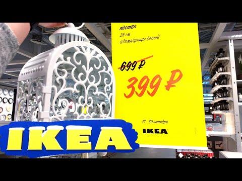 💥ИКЕА💥БЕГУ НА СУПЕРЦЕННЫЕ ДНИ🛍!ОСЕННИЕ СКИДКИ🍂НА ПОЛОЧКАХ IKEA.ОКТЯБРЬ 2019/Kseniya Kresh