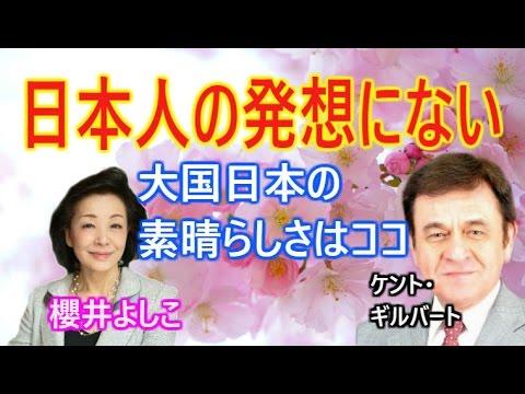 【櫻井よしこ×ケントギルバート】なぜ日本人は自国の素晴らしさに気づかない?日本人が理解していない重要なことは…