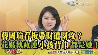 【精彩】韓國瑜看板帶財遭圍攻? 花媽執政連小孩背巾都是她?