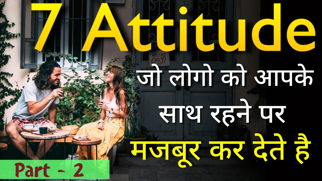 7 Attitude To Attract People To You (Part 2) | Koi Ignore Nahi Kar Payega Inspirational thoughts
