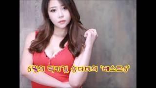 '럭키걸' 레이싱모델 송다미의 행운의 로또번호 베스트 6_705회