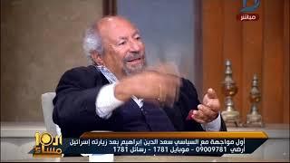 العاشرة مساء| سعد الدين إبراهيم: ذهبت انا وتلاميذى المصريين إلى إسرائيل وقابلت حسن نصر الله
