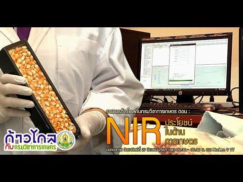 NIR ประโยชน์ในด้านการเกษตร