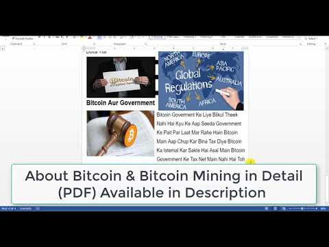 What Is Bitcoin And Bitcoin Mining (URDU Guide With PDF File) 2019