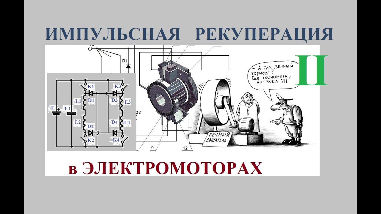 генератор бедини принципиальная схема
