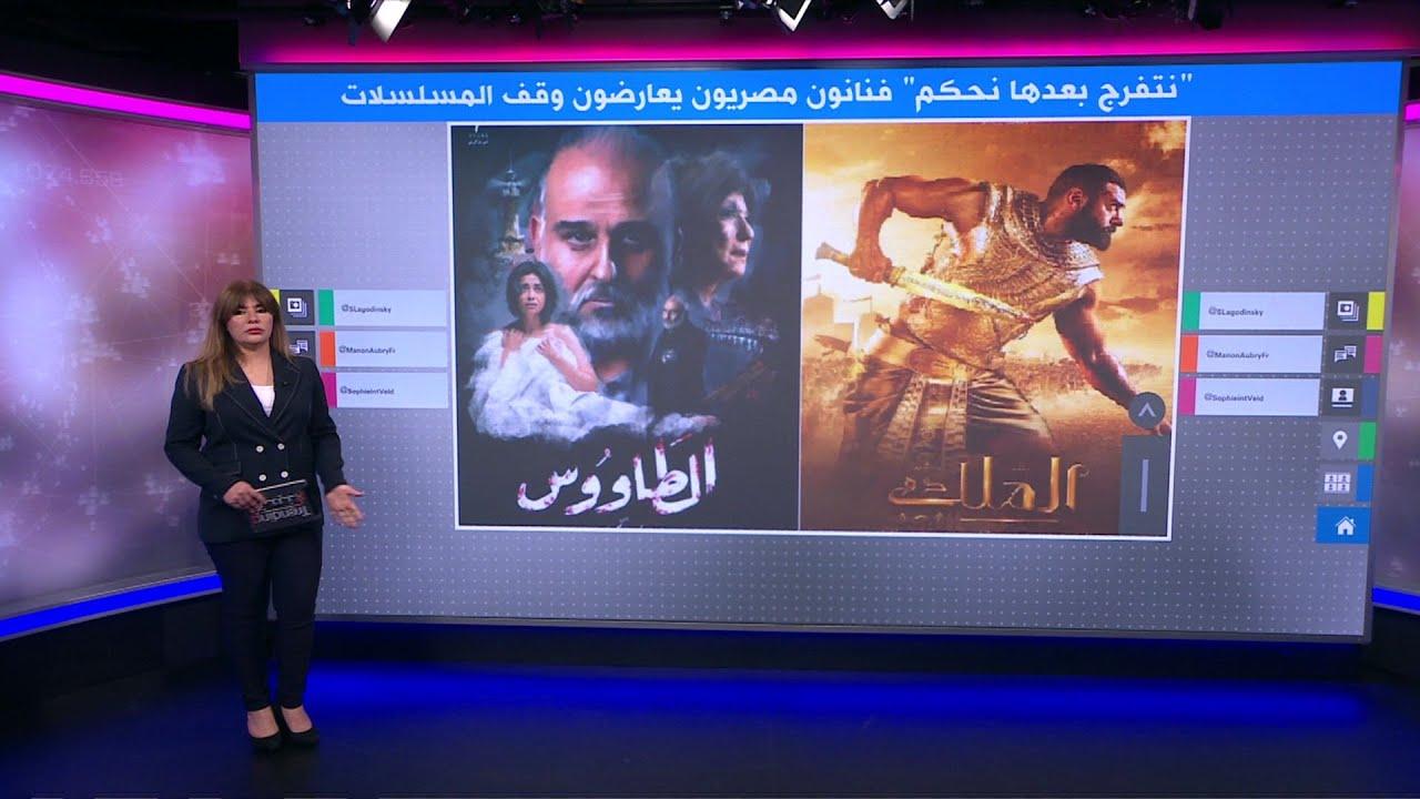 مصر: هل تتسبب قضية -اغتصاب فتاة الفيرمونت- في وقف مسلسل الطاووس؟  - 18:58-2021 / 4 / 8