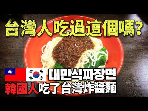 讓韓國人驚訝的台灣美食?炸醬麵味道怎麼這樣?!韓國人嚇到了! 台北美食 滷味 皮蛋