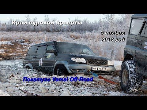 Край суровой красоты, Ямал г. Надым. По маршруту «В Сопки - 2018»