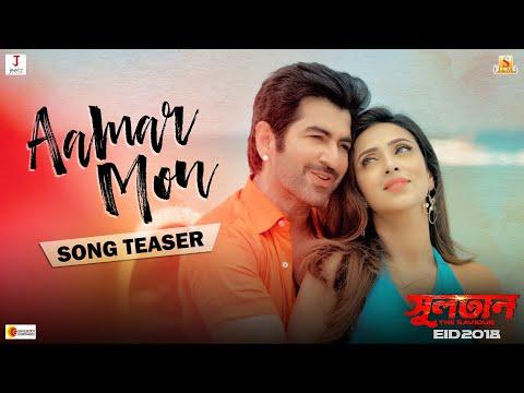 Aamar Mon Teaser | SULTAN | JEET | MIM | RAJA CHANDA | SAVVY | MD IRFAN