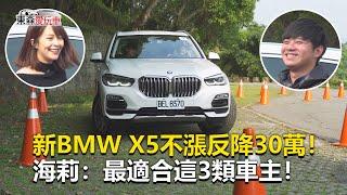【東森愛玩車】新BMW X5不漲反降30萬!海莉:最適合這3類車主!|海莉 熊子《玩車最原創》2020.04.29-東森愛玩車