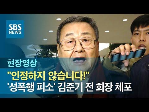 """'성폭행 피소' 김준기 전 동부 회장 체포…""""인정하지 않습니다"""" / SBS"""