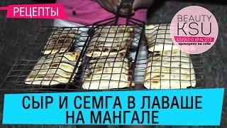 Лаваш с сыром на мангале. Горячие закуски от Beauty Ksu