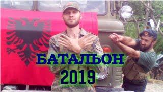 БАТАЛЬОН 2019 х/ф. КОСОВО. СЕРБИЯ конфликт