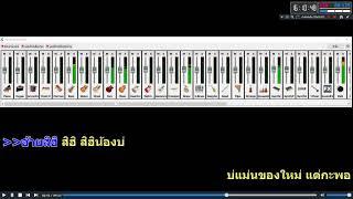 สิฮิน้องบ่ - กุ้ง สุภาพร สายรักษ์(KARAOKE)