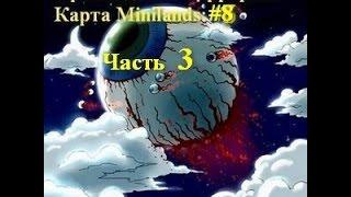 Минилендс(Minilands) карта Террарии #8  часть 3