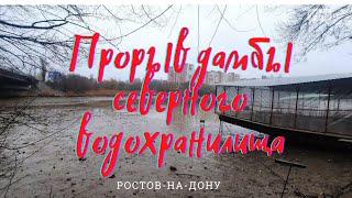 Прорыв дамбы Северного водохранилища в Ростове на Дону