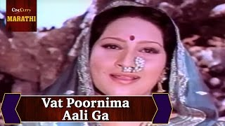 Vat poornima aali ga full song | jawayachi jaat | super hit marathi songs