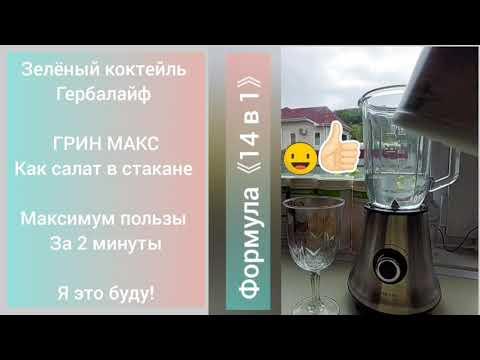 Грин коктейль Макс польза - как салат в стакане