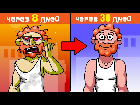Что, если спать по 2 часа в сутки (анимация)